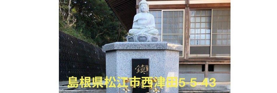 常喜寺(じょうきじ)